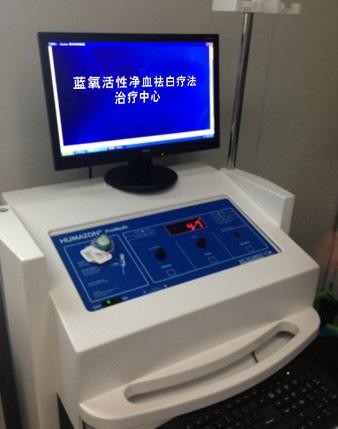 蓝氧治疗仪