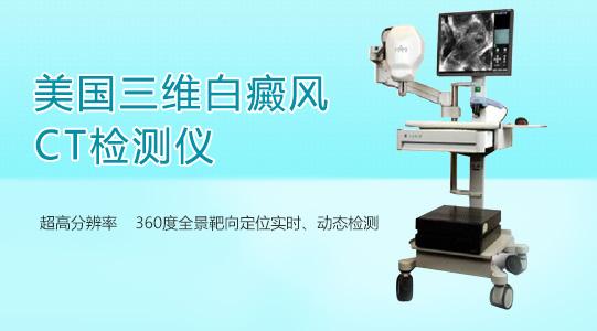 白癜风检测航母技术――三维皮肤CT